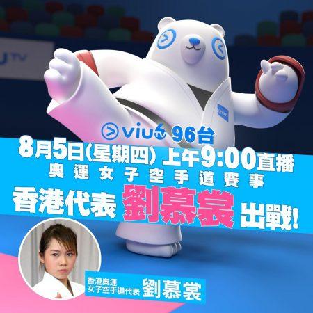 本會劉慕裳師姐代表中國香港出戰2021東京奧空手道項目